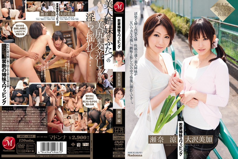 JUC-354 Young Married Sisters Swapping Hubbies