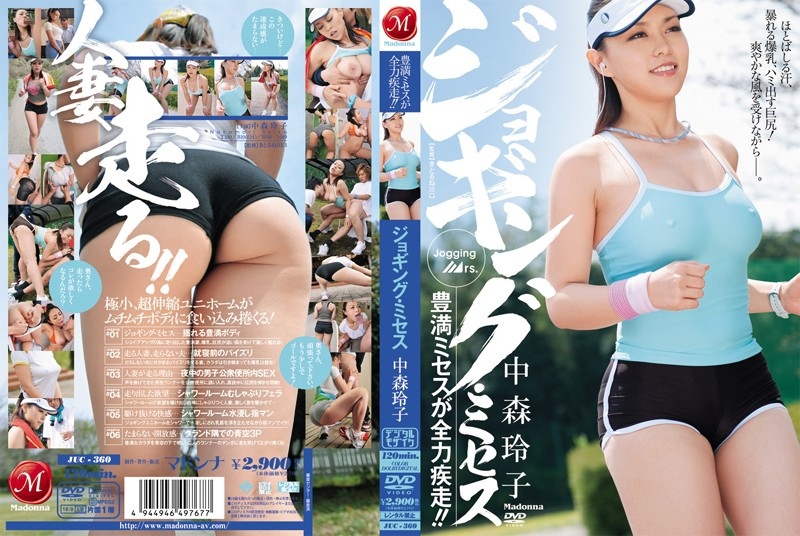 JUC-360 Mrs Jogging Reiko Nakamori