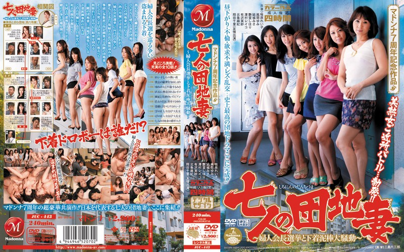 JUC-443 Madonna 7th Anniversary 7 Housewives