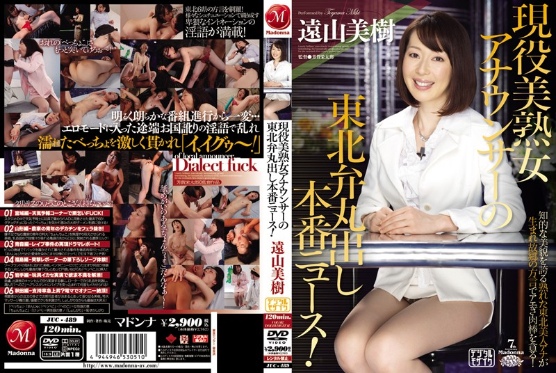 JUC-489 A Real Mature Female News Caster Fucked Speaking Tohoku Dialect News!