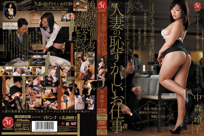 JUC-570 A Big Titty Wife Works a Restaurant With No Panties