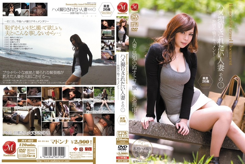 JUC-622 Summertime Affairs Document Housewives
