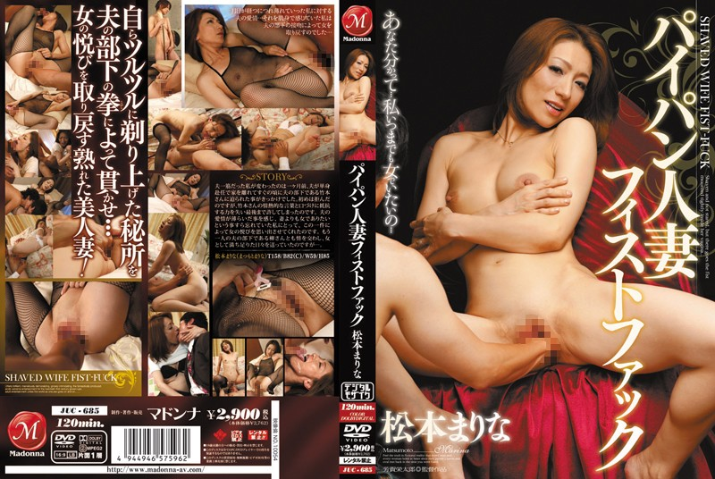 JUC-685 Shaved Pussy Married Woman Fist Fuck Marina Matsumoto