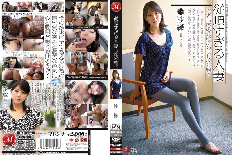 JUC-765 Nagoya Delivery Health Girl With a Purpose