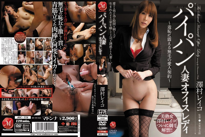 JUC-773 Married Woman Office Lady with a Shaved Pussy