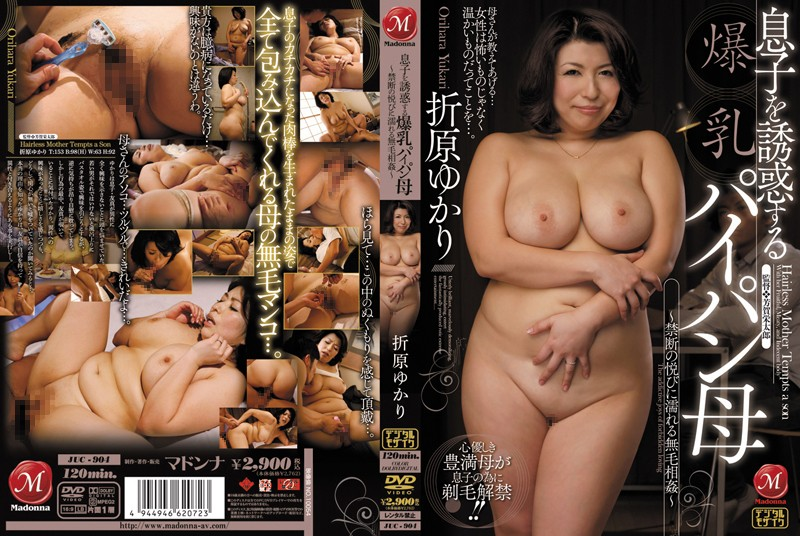 JUC-904 Shaved Pussy Incest, Getting Wet With Forbidden Pleasure!