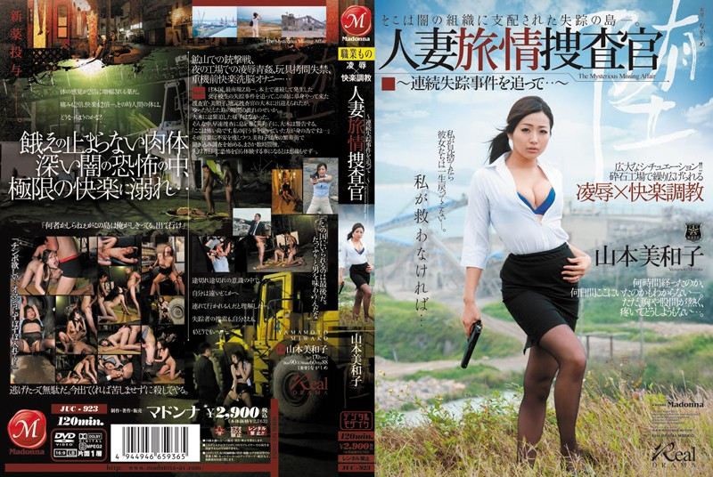 JUC-923 Married Woman Traveling Investigator