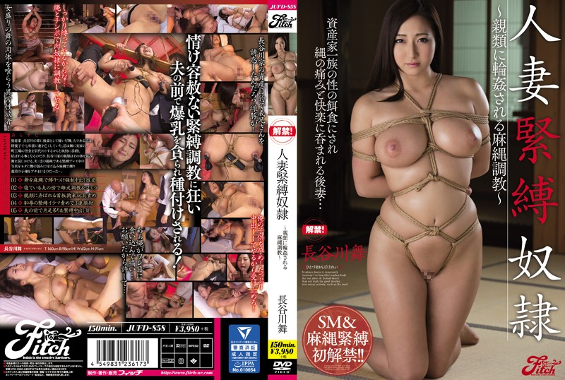 JUFD-858 Mai Hasegawa Incest Gang Bang Hemp Rope Breaking In