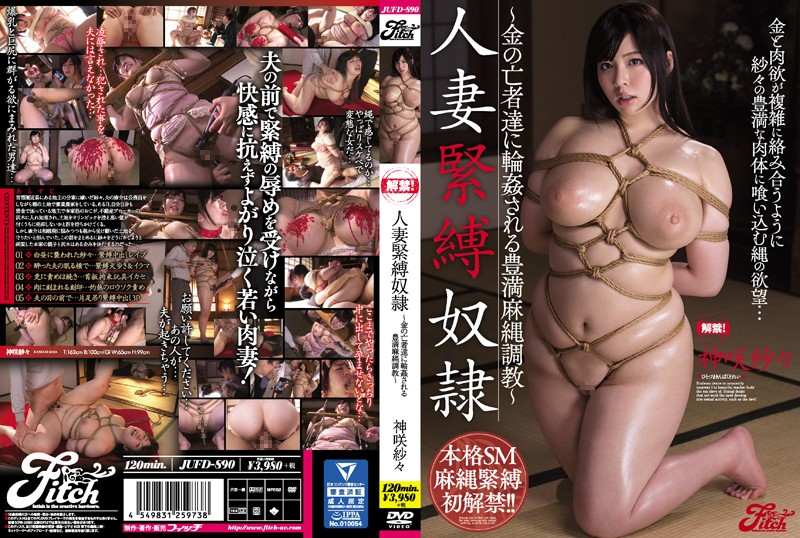 JUFD-890 A Married Woman S&M Sex Slave