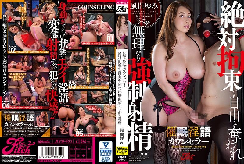 JUFD-953 Hypnotism Dirty Talk Counselor Yumi Kazama