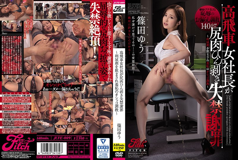 JUFE-009 A Naughty And Arrogant Lady Boss Is Sentenced To Ass Ripping Pissing Humiliation