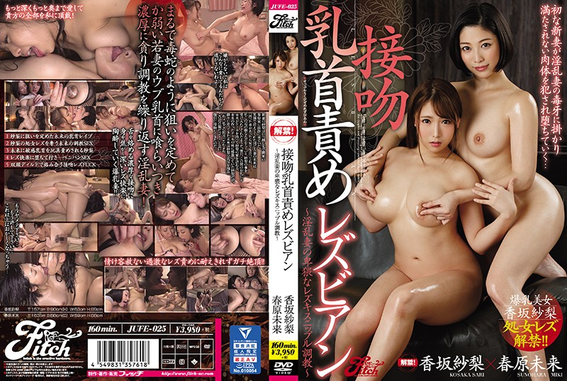 JUFE-025 A Dirty Wife's Obscene Lesbian Kissing And Nipple Training