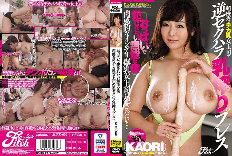 JUFE-030 My Brilliant And Busty Female Boss's Reverse Sexual Harassment