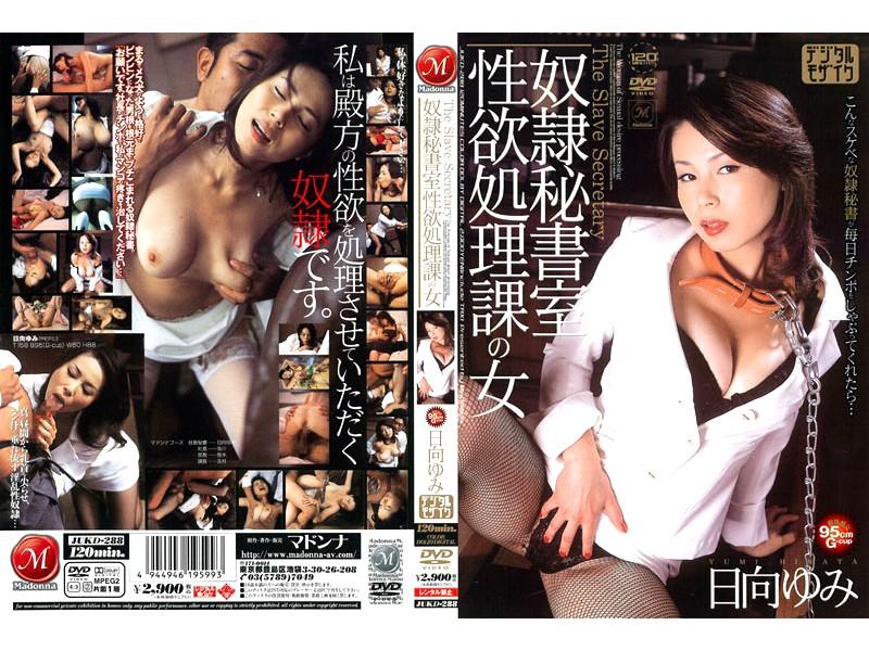 JUKD-288 Slave Secretary Nude Horny Slut Yumi Hinata