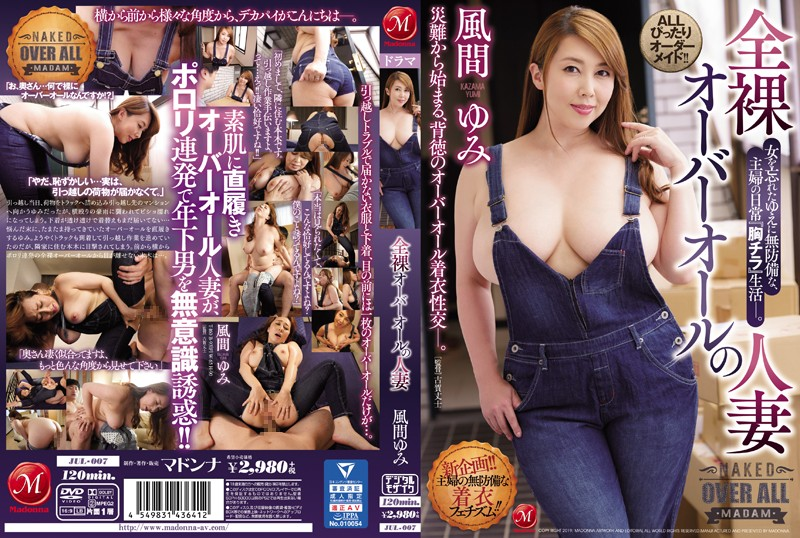 JUL-007 Married Woman In Nude Overalls Yumi Kazama