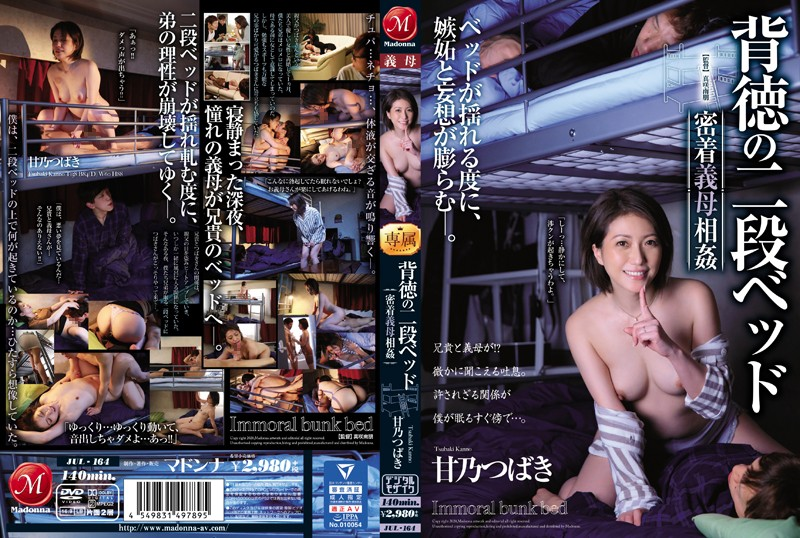 JUL-164 Passionate Sex With My Mother-In-Law – Tsubaki Kanno