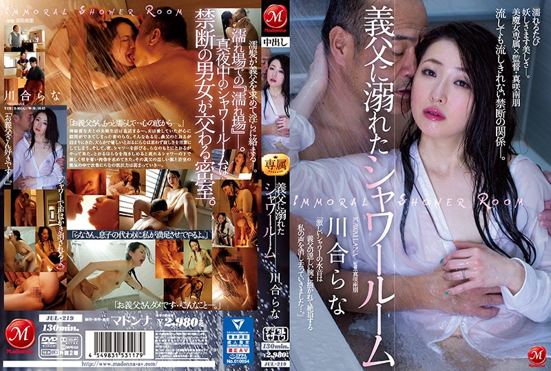 JUL-219 Drowning In Father-In-Law In The Shower Rana Kawai