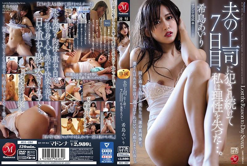 JUL-291 Fucked By My Husband's Boss… Airi Kijima