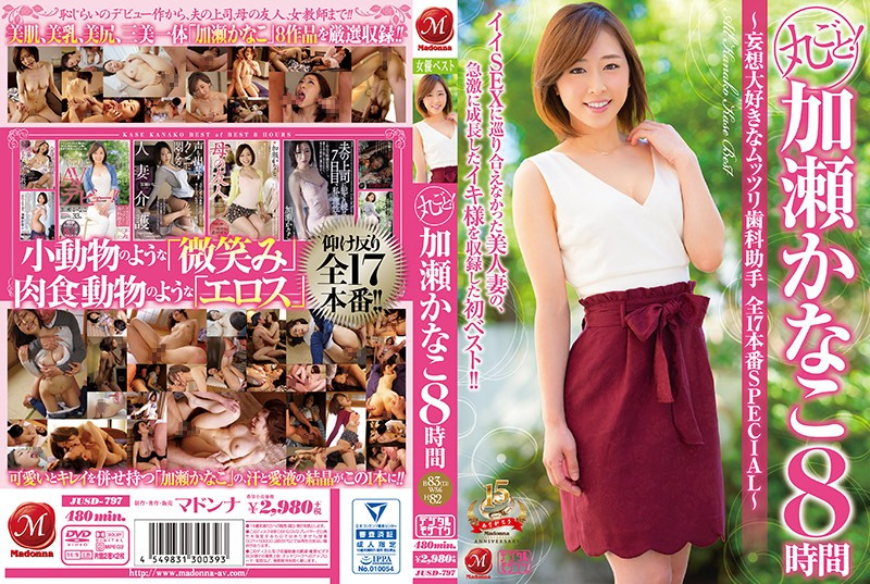 JUSD-797 Kanako Kase  A Daydream Fantasy