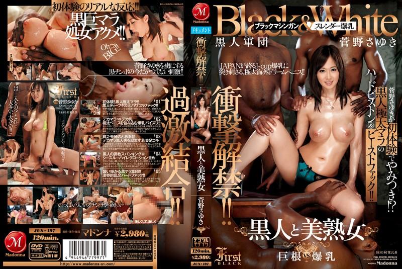 JUX-197 Black Men and Hot Older Women Sayuki Kano