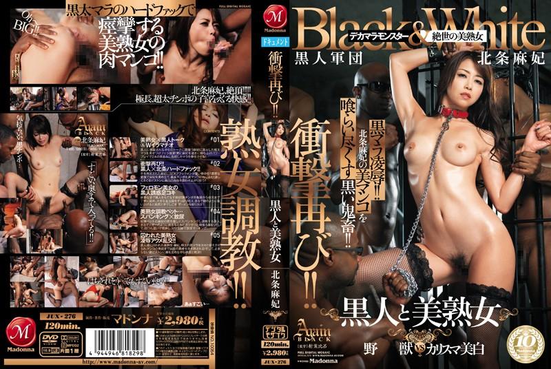 JUX-276 Black Men and Hot Older Women Maki Hojo