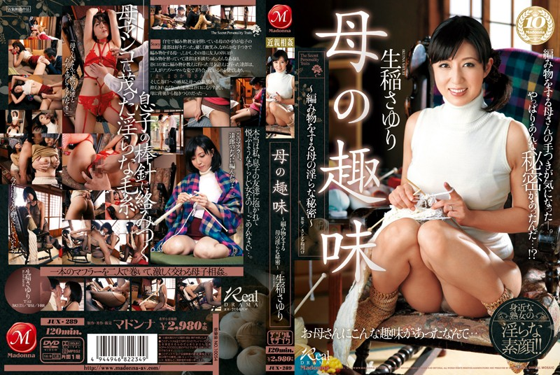 JUX-289 The Dirty Secret Of A Mother Who Knits - Sayuri Ikuina