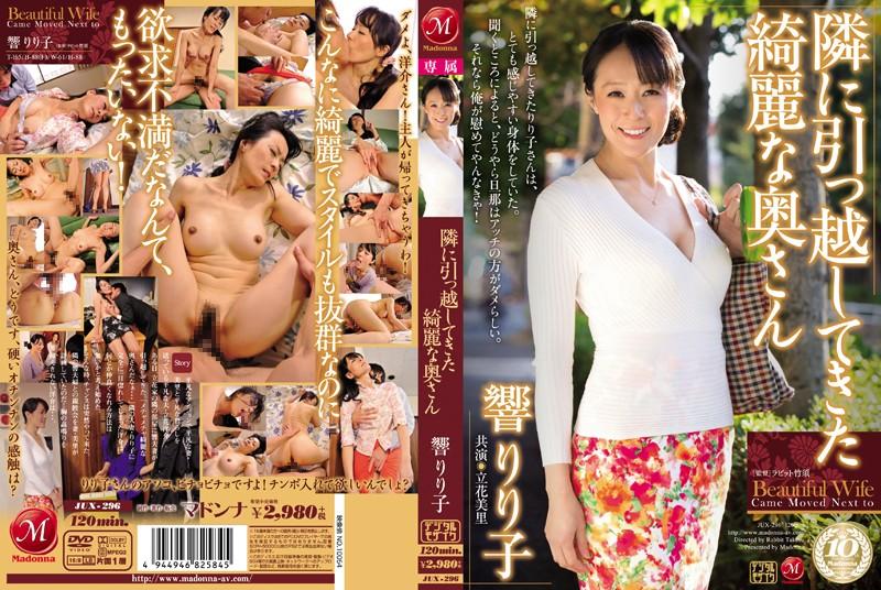 JUX-296 The Young Wife Next Door - Ririko Hibiki