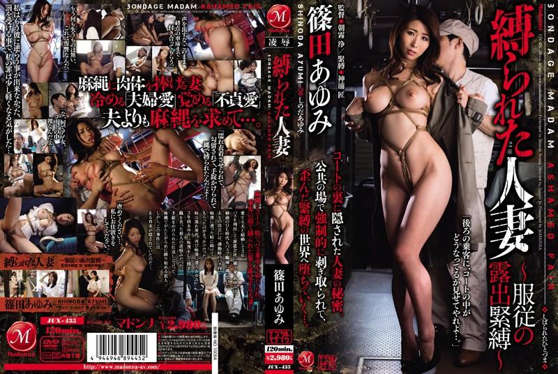 JUX-435 Obedient Exhibitionist S&M- Ayumi Shinoda