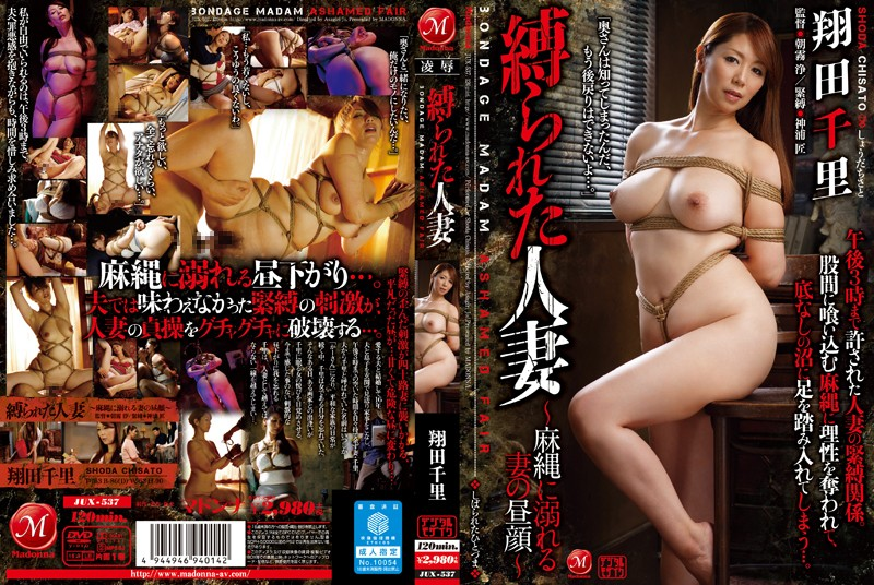 JUX-537 Tied Up Wives