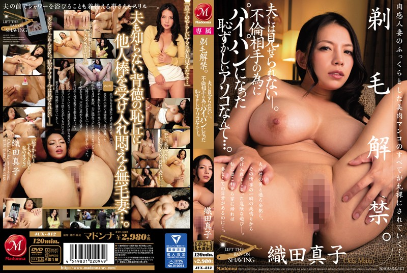 JUX-812 I Cant Show My Husband The Shameful Pussy That I Shaved For My Lover