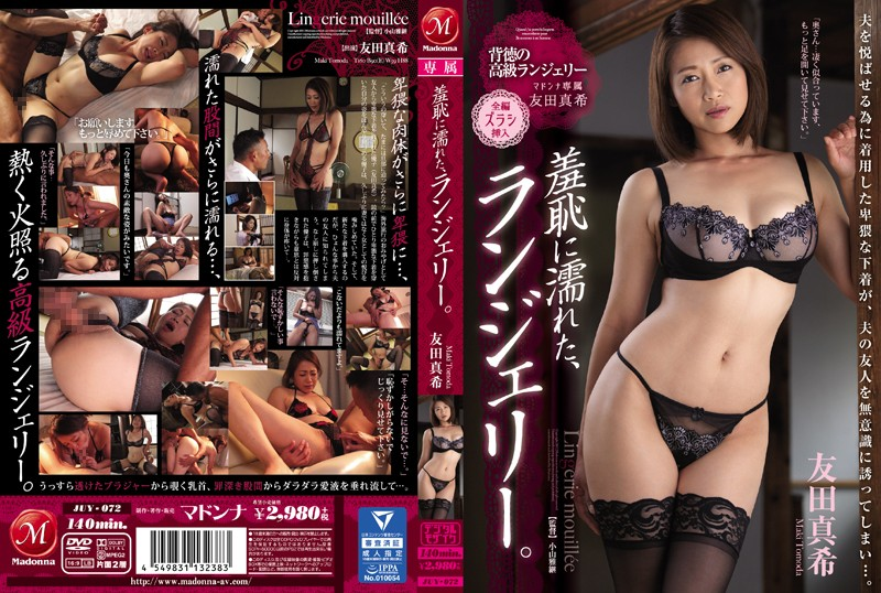 JUY-072 Wet With Shame, Her Nasty Lingerie Maki Tomoda