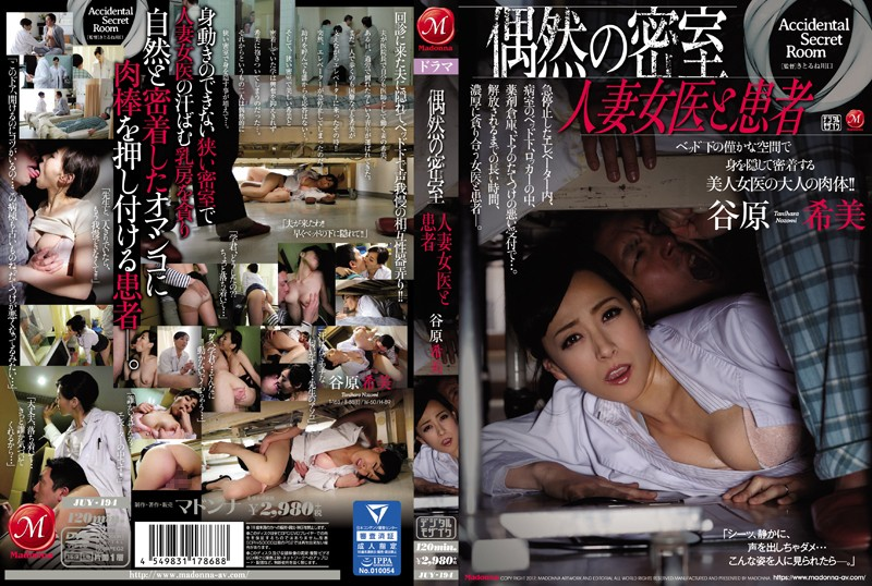 JUY-194 A Married Woman Female Doctor And Her Patient