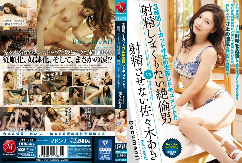 JUY-198 An Orgasmic Man Who Wants To Ejaculate Everywhere