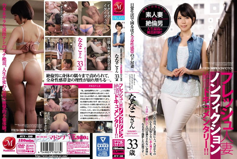 JUY-199 Meet A Maso Wife With A Full Body Erogenous Zone So Erotic That She Can't Live A Normal Life