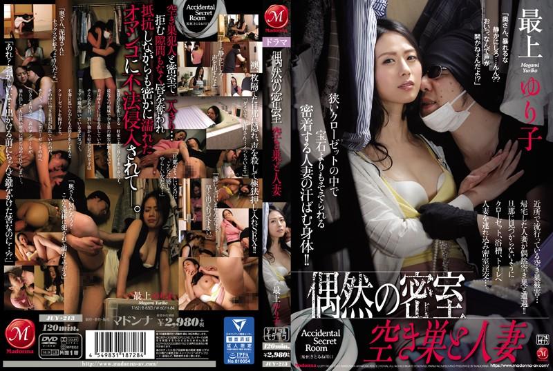JUY-213 Prowler and Wife - Yuriko Mogami