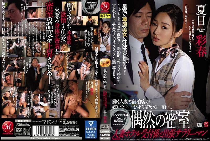 JUY-275 A Business Trip Iroha Natsume