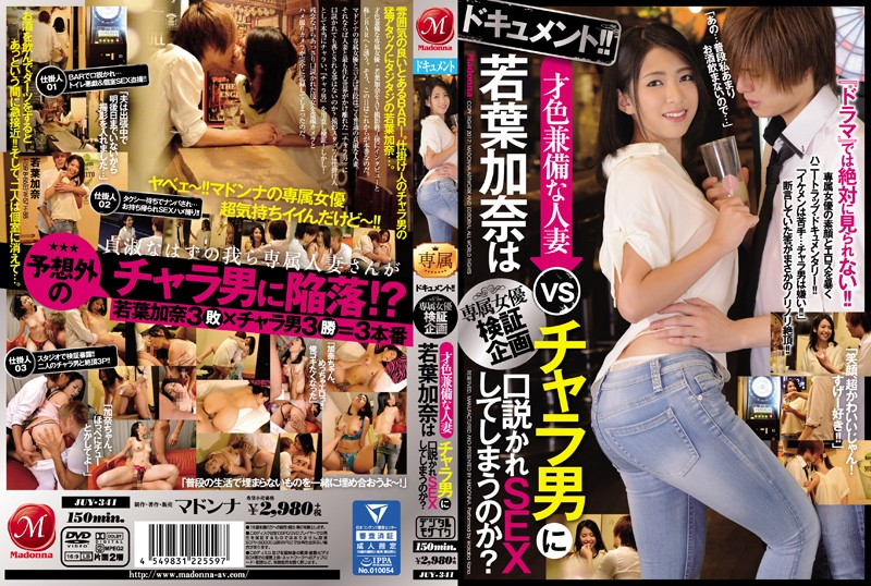 JUY-341 A Variety Show Exclusive Actress Investigation