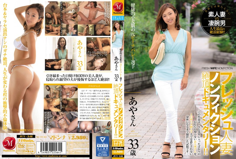 JUY-346 A Healthy Tanned Former Beach Volleyball Player Aya-san