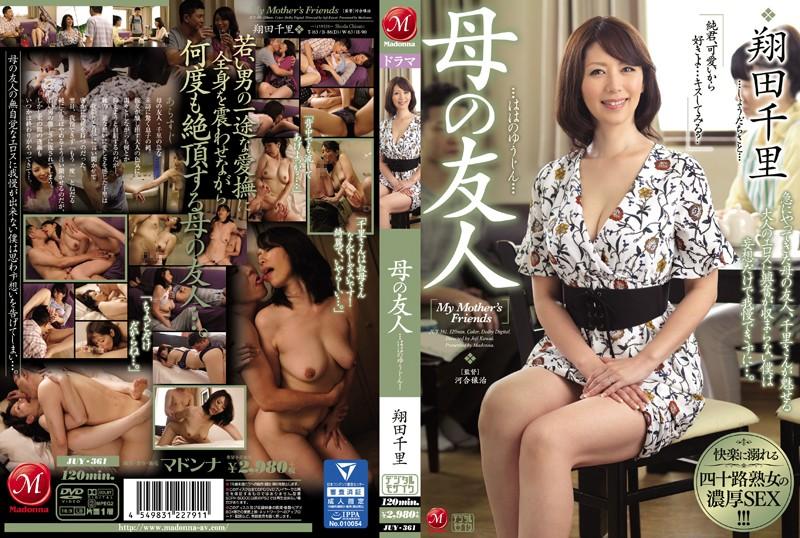 JUY-361 My Mom's Friend Chisato Shoda