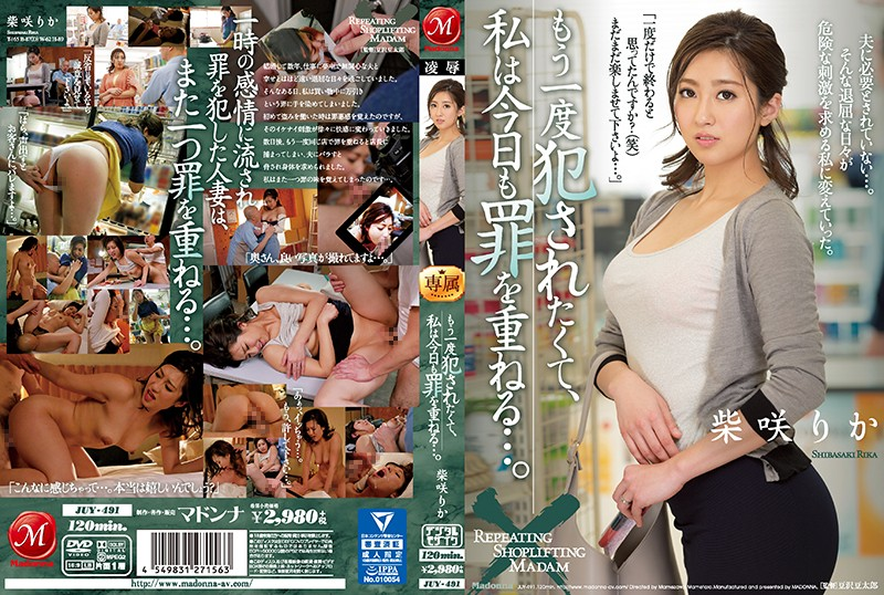 JUY-491 I Wanted To Be Raped Again