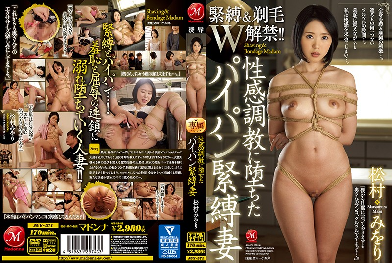 JUY-571 A Shaved Pussy S&M Wife Who Was Defiled By Sexual Breaking In Training