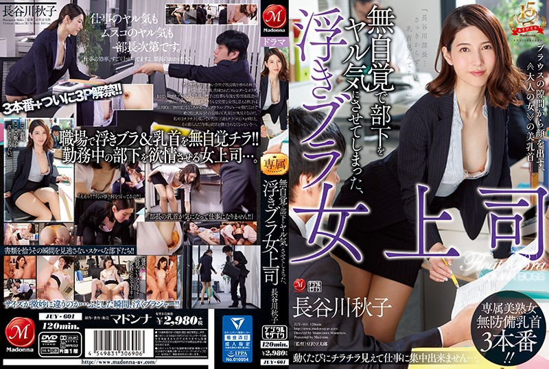 JUY-601 Female Boss Accidentally Gets Employee Horny With Nip Slip Akiko Hasegawa