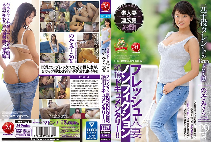 JUY-612 A Fresh Married Woman Nonfiction Orgasmic Documentary!