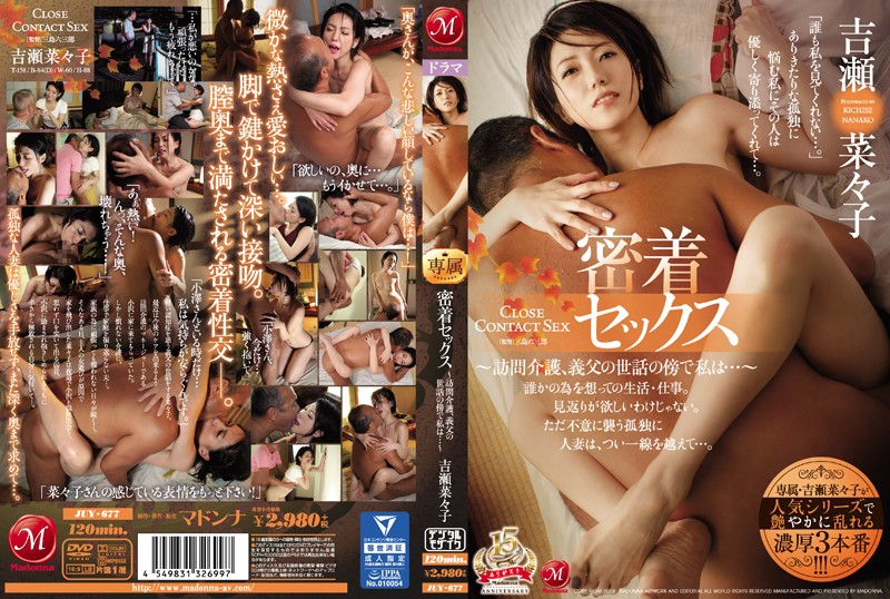 JUY-677 I Was At My Father-In-Law's Bedside, And Then... Nanako Kichise