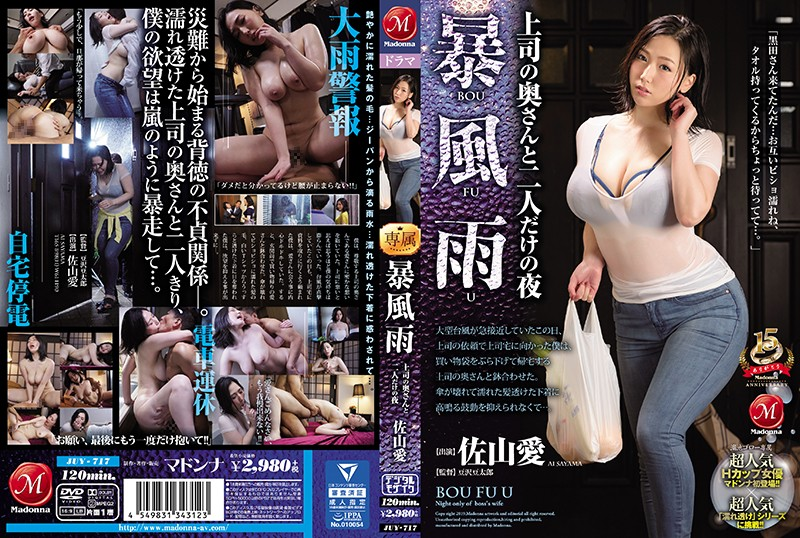 JUY-717 A Night Alone With The Boss's Wife Ai Sayama