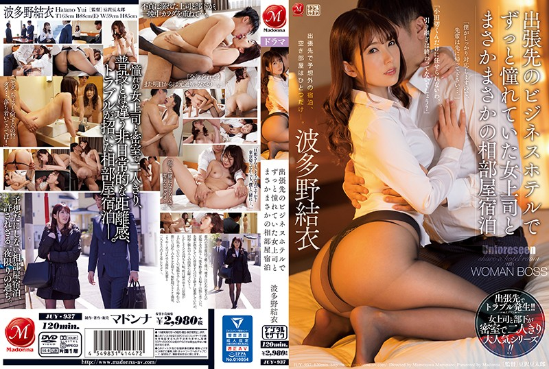 JUY-937 Sharing A Room With My Female Boss