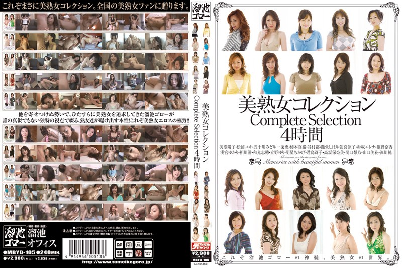 MBYD-105 Hot MILF Collection Complete Selection 4 Hours