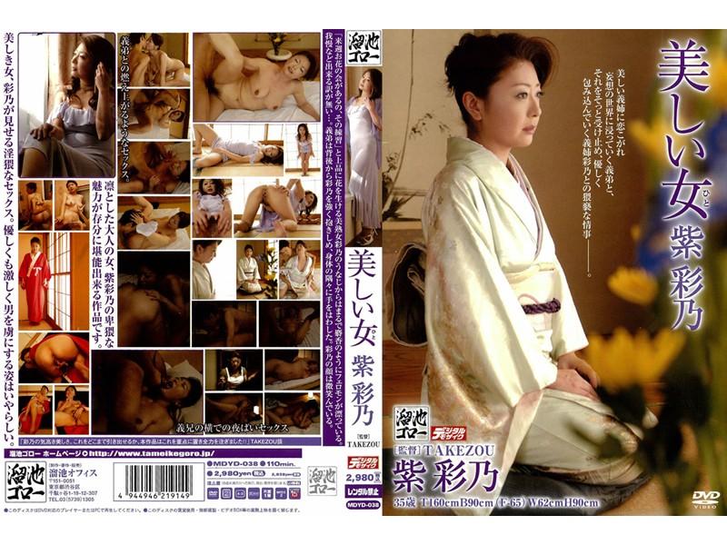 MDYD-038 Beautiful Girls, Ayano Murasaki