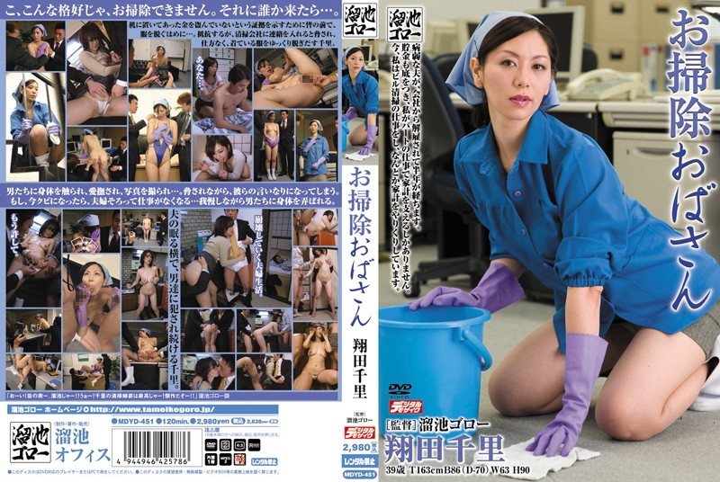 MDYD-451 Cleaning Cougars Chisato Shoda