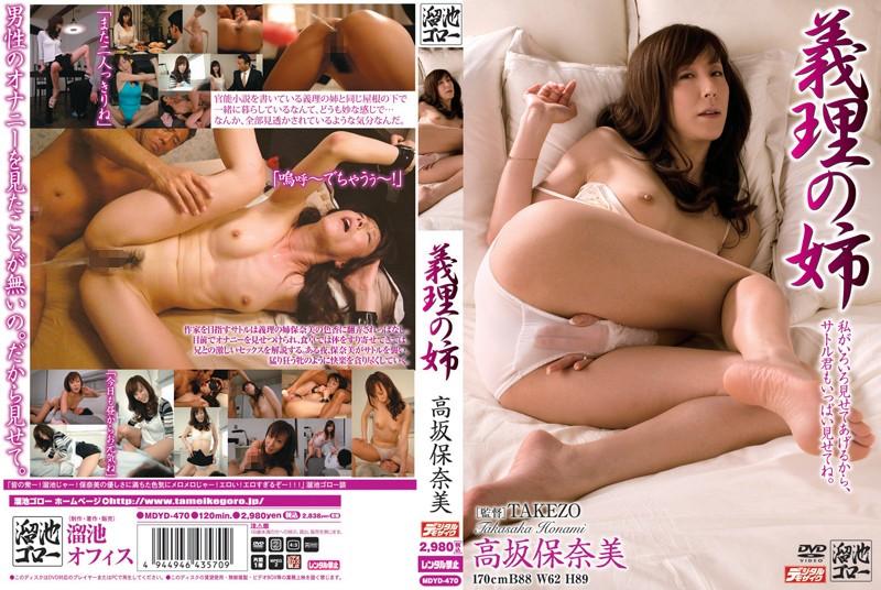 MDYD-470 Sister-in-law Honami Takasaka